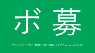 never2017-staff